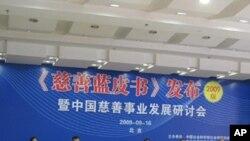中国慈善事业发展研讨会现场