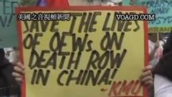 2011-12-08 粵語新聞: 中國處決一名菲律賓毒販