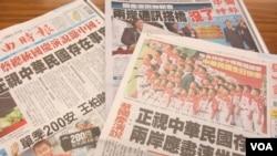 台灣媒體大幅報導蔡英文總統的國慶演說內容(美國之音張永泰拍攝)