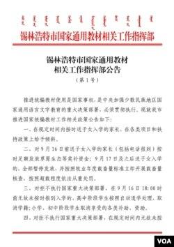 内蒙锡林浩特市发布强制执行双语教育的公告。
