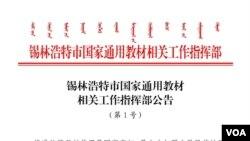 內蒙錫林浩特市發布強制執行雙語教育的公告。