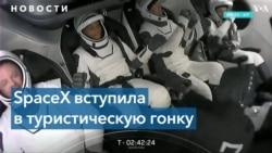 Первый туристический полет SpaceX