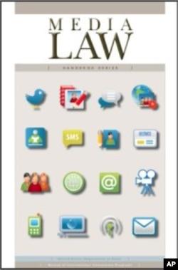 媒体法律手册