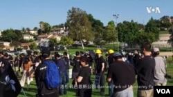 洛杉磯華人集會力挺香港—巴恩斯公園