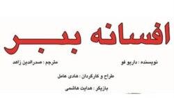 افزایش سختگیری ها علیه اجراهای نمایشی در ایران