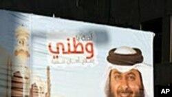 بحرین: پارلیمانی انتخابات ہفتے کے روز