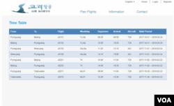 북한 고려항공이 자체 웹사이트에 올린 지난해 11월 이후 운항 일정.