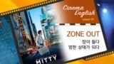 [Cinema English] 월터의 상상은 현실이 된다 'zone out'