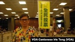 香港市民陳先生表示,參與佔中全民投票是希望為下一代爭取港人應有的普選特首的權利