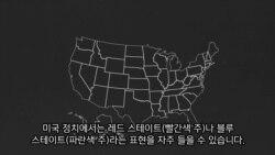 [2020 미국의 선택!] 레드 스테이트, 블루 스테이트