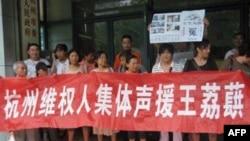 Những người ủng hộ nhà hoạt động nhân quyền Vương Lý Hồng, 7/8/2011