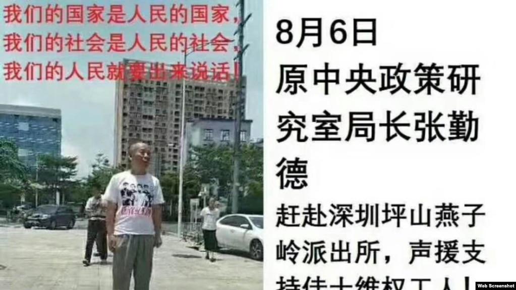 名為張勤德的一位原體制內老幹部聲援深圳佳士工人的行動。 (網絡截屏)