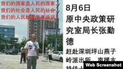 中共原老干部声援深圳佳士组建工会