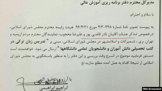 İran Parlamentinin türk dilinin tədrisi tələbinə dair məktubu