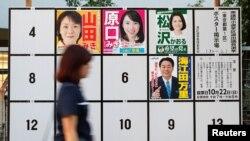 دارالحکومت ٹوکیو میں لگے انتخابی امیدواروں کے پوسٹرز