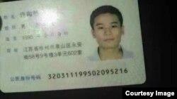 网上流传的疑似爆炸案嫌疑人身份证。(网络图片)