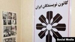 کانون نویسندگان ایران از احضار فعالان صنفی به نهادهای امنیتی انتقاد کرد