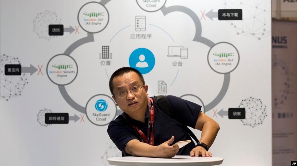 在北京召开的第四届互联网安全大会会场 (2016年)