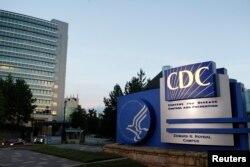 미국 조지아주 애틀랜타의 질병통제연구소(CDC) 본부.