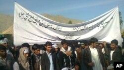تظاهرات ضد پیمان ستراتیژیک با ایالات متحده در افغانستان