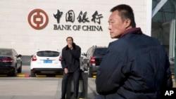中國銀行北京分行。
