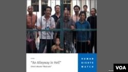 ກຸ່ມປົກປ້ອງສິດທິມະນຸດ Human Rights Watch ໄດ້ອ້າງກໍລະນີການທຸບຕີຕ່າງໆ ບັງຄັບໃຫ້ກິນຢາ ແລະການປິ່ນປົວທີ່ໃຊ້ໄຟຟ້າຊັອສ 
