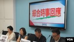 """台湾最大在野党国民党就""""台湾驻索马利兰代表处""""名称召开记者会(美国之音张永泰拍摄)"""
