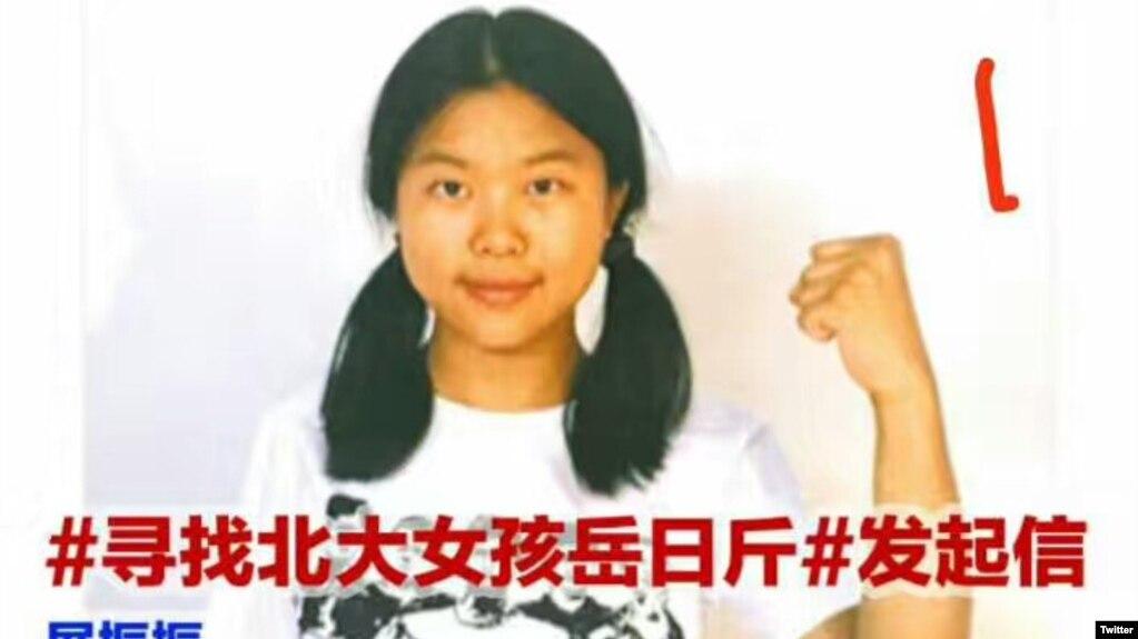 北大女生岳昕被失踪 网上发起寻找行动