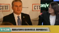 时事看台(斯洋):美国铝业代表呼吁川普尽快采取行动,限制中国铝材出口