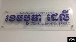 ទិដ្ឋភាពនៃថ្ងៃធ្វើការចុងក្រោយនៃកាសែត The Cambodia Daily ក្រោយប្រតិបត្តិការបោះពុម្ភផ្សាយអស់រយៈពេល ២៤ឆ្នាំនិង១៥ថ្ងៃ តាំងពីឆ្នាំ១៩៩៣មក ក្នុងរាជធានីភ្នំពេញ ថ្ងៃទី៣ ខែកញ្ញា ឆ្នាំ២០១៧។ (ខាន់ សុំុំមនោ/VOA)