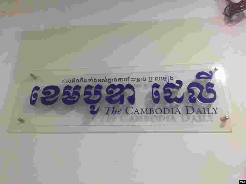 The last day of the Cambodia Daily Newspaper after 24 years in Cambodia, Phnom Penh, September 03, 2017. (Khan Sokummono/VOA Khmer)