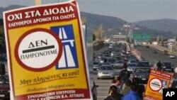 Ελλάδα: Κινητοποιήσεις σε σταθμούς διοδίων