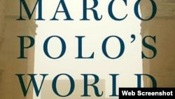 卡普兰的新书《回到马可·波罗的世界》(网络截屏)