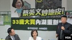 国民党立法院党团召开记者会指称蔡英文炒作土地获取暴利