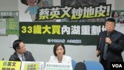 國民黨立法院黨團召開記者會指稱蔡英文炒作土地獲取暴利。