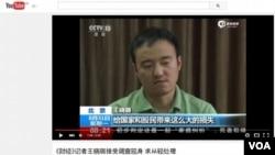 《財經》雜誌記者王曉璐2015年8月31日在中國中央電視台上露面。 (YouTube截屏)