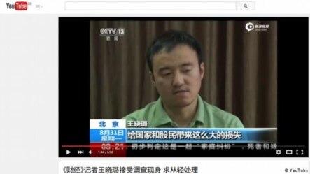 《财经》杂志记者王晓璐2015年8月31日在中国中央电视台上对他所撰写的有关股市的报道表示后悔。 (YouTube截屏)