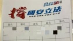 """两会观察:北京强推""""港版国安法"""" 自找麻烦火上浇油?"""