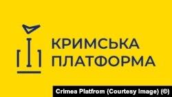 """Офіціне лого саміту """"Кримської платформи"""""""