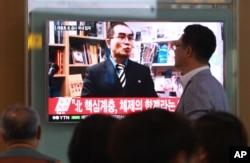 지난 8월 서울역에 설치된 TV에 최근 한국으로 망명한 태영호 영국주재 북한공사에 관한 보도가 나오고 있다.