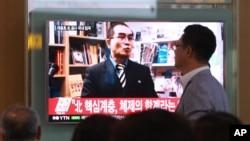 지난 18일 서울역에 설치된 TV에 최근 한국으로 망명한 태영호 영국주재 북한공사에 관한 보도가 나오고 있다.