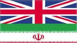بریتانیا دارایی های پنج نفر را در ارتباط با توطئه ترور مسدود کرد