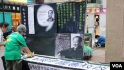 香港支联会在铜锣湾纪念胡耀邦百年冥诞
