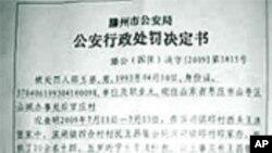 山东基督教会夏令营参与者被公安拘押