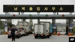ໃນວັນທີ 15 ກໍລະກົດ 2013 ລົດບັນທຸກຂອງເກົາຫລີໃຕ້ກໍາລັງອອກຈາກດ່ານກວດພາສີ ໄປຍັງເຂດອຸດສະຫະກໍາຮ່ວມ Kaesong ຢູ່ໃກ້ບ້ານ Panmunjom ທີ່ແບ່ງເກົາຫລີ ອອກເປັນສອງປະເທດ ນັບແຕ່ສົງຄາມເກົາຫລີສິ້ນສຸດລົງ ເພື່ອໄປແກ່ເອົາສິນຄ້າສໍາເລັດຮູບ ແລະວັດຖຸຜະລິດສິນຄ້າຂອງບໍລິສັດເກົາຫລີໃຕ້.