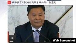 在中国全国政协十二届二次会议的新闻发布会上,发言人吕新华回答问题(网络截图)