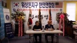 [뉴스 풍경 오디오 듣기] 미국 내 한인단체들, 유엔 북한인권 결의안 지지