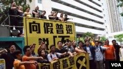 香港泛民發起反「袋住先」車隊巡遊