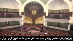 Quốc hội mới của Afghanistan.