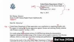 美国大使馆公布的,被伪造的国务院信件 (美国之音白桦拍摄)